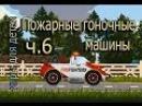 Мультики про машинки,игра как мультик. Пожарные гоночные для детей.ч6.Fire Fighters Racing...