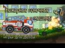 Мультики про машинки,игра как мультик. Пожарные гоночные для детей.ч7.Fire Fighters Racing...