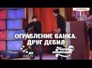 Грабитель Банка Дебил Мамахохотала НЛО TV