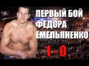 Самый первый бой Фёдора Емельяненко в MMA !