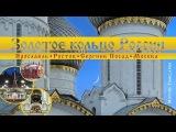 Золотое кольцо России (TimelapseHyperlapse) Ярославль, Ростов, Сергиев Посад, Москва