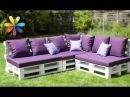 Новая модная мебель на дачу всего за 300 гривен! – Все буде добре. Выпуск 825 от 13.06.16