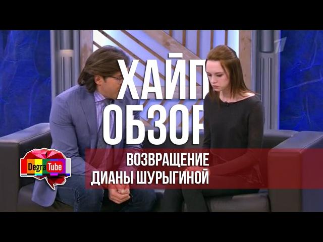 Хайп Обзор Возвращение Дианы Шурыгиной