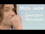 Дмитрий Маликов - Моя, моя (HD remastering)