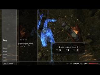 Странствия котомага в мире Skyrim 63 враги всё сильнее