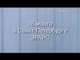 карабановский ЭРАЙС 18-марта в Санкт-Петербурге