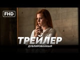 DUB | Трейлер: «Под покровом ночи / Nocturnal Animals» 2016