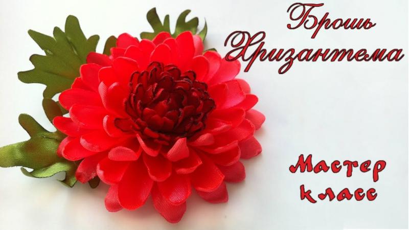 Брошь Хризантема канзаши из атласных лент Мастер класс Chrysanthemum Brooch of satin ribbons
