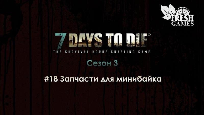 7 Days To Die S3E18 - Запчасти для минибайка (Кооператив)