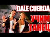 ТАНЦЫ - ВИДЕО УРОКИ ОНЛАЙН - УЧИМ ТАНЕЦ DALE CUERDA - DanceFit