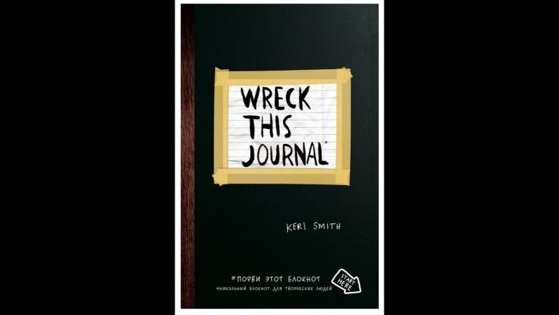 Wreck This Journal Тайное послание!№13