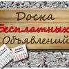 Новости | Объявления. Куплю, продам в Донецке
