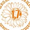 Школа № 17 Соликамска