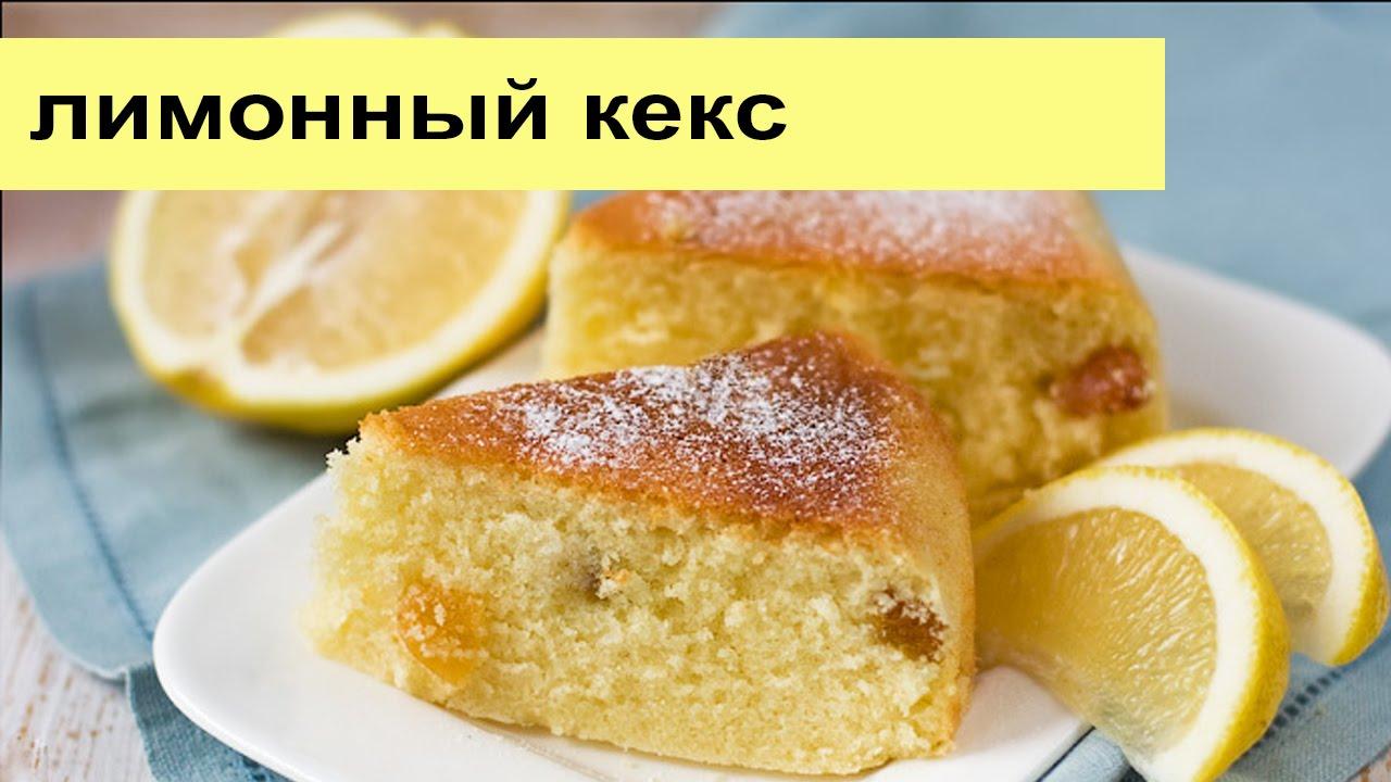 Лимонный кекс рецепт пошагово духовке