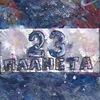 23 ПЛАНЕТА