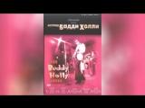 История Бадди Холли (1978)  The Buddy Holly Story