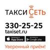 Такси Сеть - такси в Санкт-Петербурге и Москве