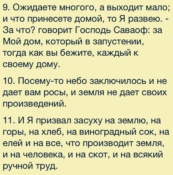 Аггей 1 глава.