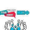 Академический Студенческий Совет МИЭФ