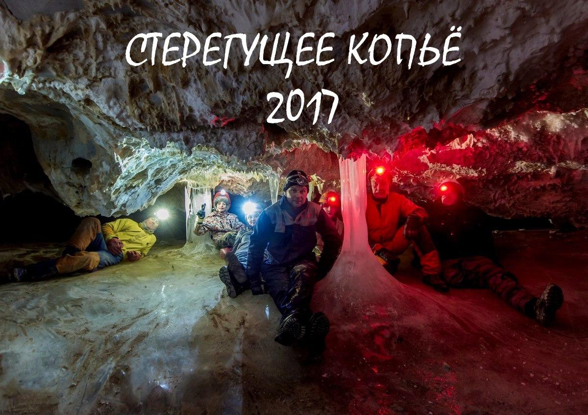 Афиша Хабаровск Стерегущее Копьё 2018 январь