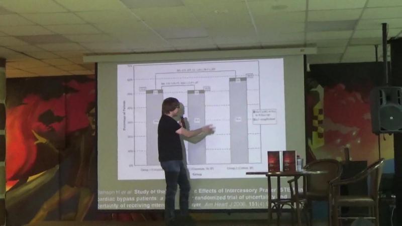 презентация книги Паскаля Буайе «Объясняя религию Природа религиозного мышления» биохимик Даниэль Ламан и лауреат премии «Просве