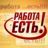 Работа в Радужном - Ханты-Мансийский АО