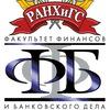 Факультет Финансов и Банковского дела РАНХиГС