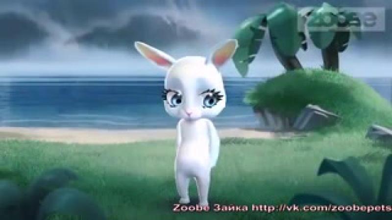 Zoobe Зайка - Идеальный брак. 16 - 240p