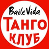 "Уроки аргентинского танго в школе ""BaileVida""."