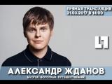 Фотограф, блогер Александр Жданов в прямом эфире