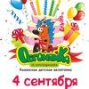 Обгоняй-ка! - детская велогонка в Казани