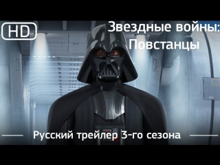 Звездные войны: Повстанцы (Star Wars Rebels) 2014-2016.Трейлер 3-го сезона. Русский язык [HD]