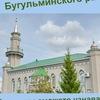 Ислам в Бугульме. Мухтасибат г.Бугульмы