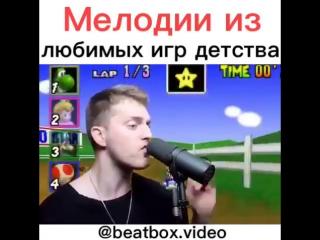 Мелодии из любимых игр ♫ Бит Бокс