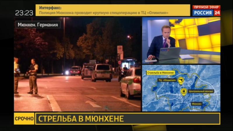 Владимир Евсеев: за стрельбой в Мюнхене может стоять спящая ячейка ИГ