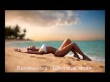 Revoльvers - Целуешь меня