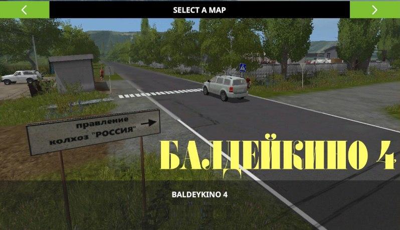 Карта Балдейкино 4 Обновление