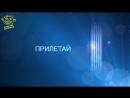 Вячеслав Мясников - Прилетай