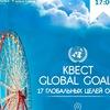"""Квест """"Global Goals"""""""