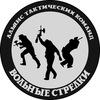 """Альянс тактических команд """"Вольные стрелки"""""""