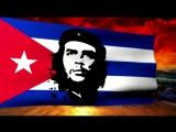 Команданте Че Гевара Hasta siempre comandante Che Guevara