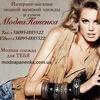 Modnapanenka.com.ua - Интернет-магазин модной, ж