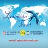 Lastochka Travel