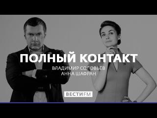 Полный контакт. Армен Гаспарян. Появление Навального - апогей кризиса российской оппозиции (28.03.2017)