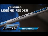 Удилище Legend Feeder