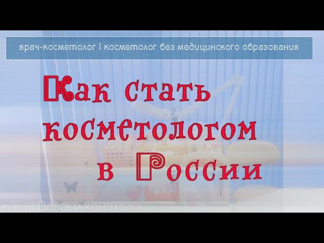 12 Как стать косметологом в России Врач косметолог Косметолог без медицинского образования