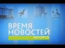 Время Новостей Выпуск от 27 10 2016