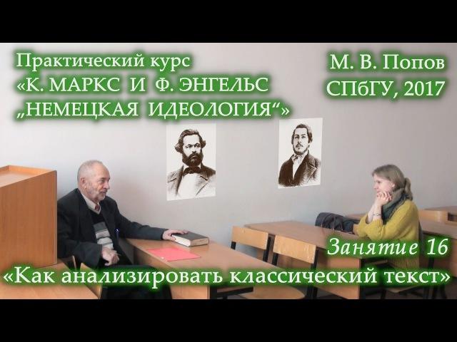 К.Маркс и Ф.Энгельс «Немецкая идеология» (2017). 16. «Как анализировать классический текст».