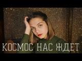 Валентин Стрыкало - Космос нас ждет  cover by Ann Kovtun