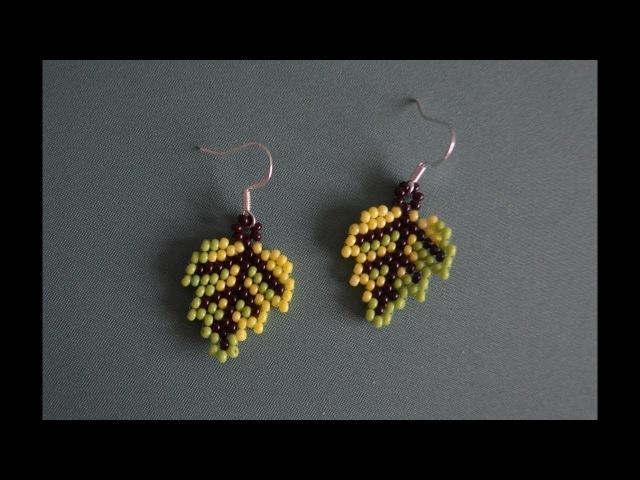 Серьги из бисера Осенний лист. Бисероплетение. Мастер класс earrings from beads autumn leaf